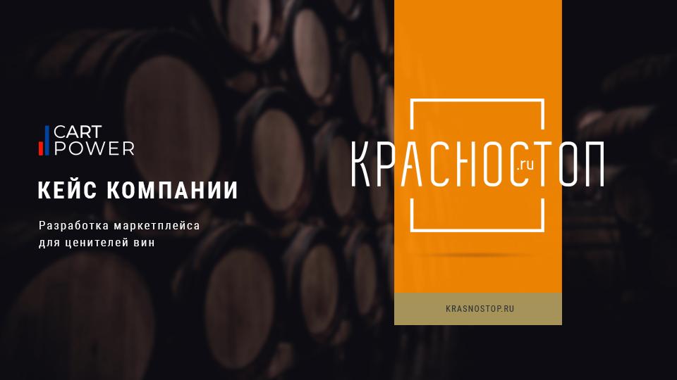 Разработка маркетплейса российских вин «Красностоп»
