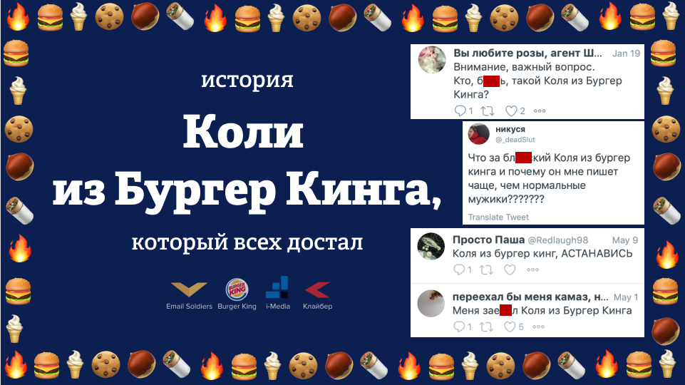 «Коля из Бургер Кинга, который всех достал»