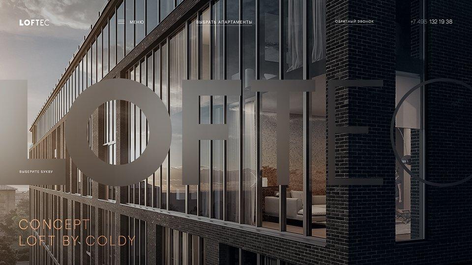 Сайт концепт-лофта Loftec
