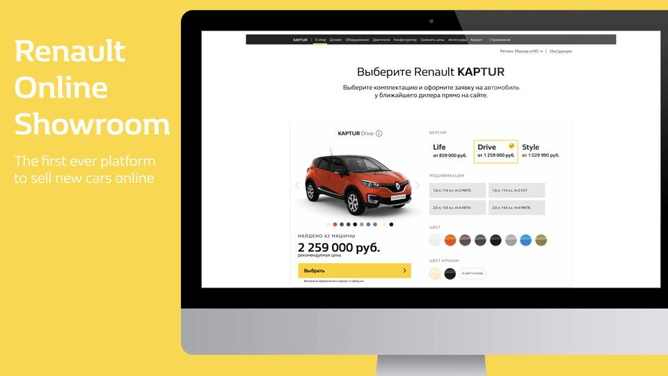 Renault online Showroom