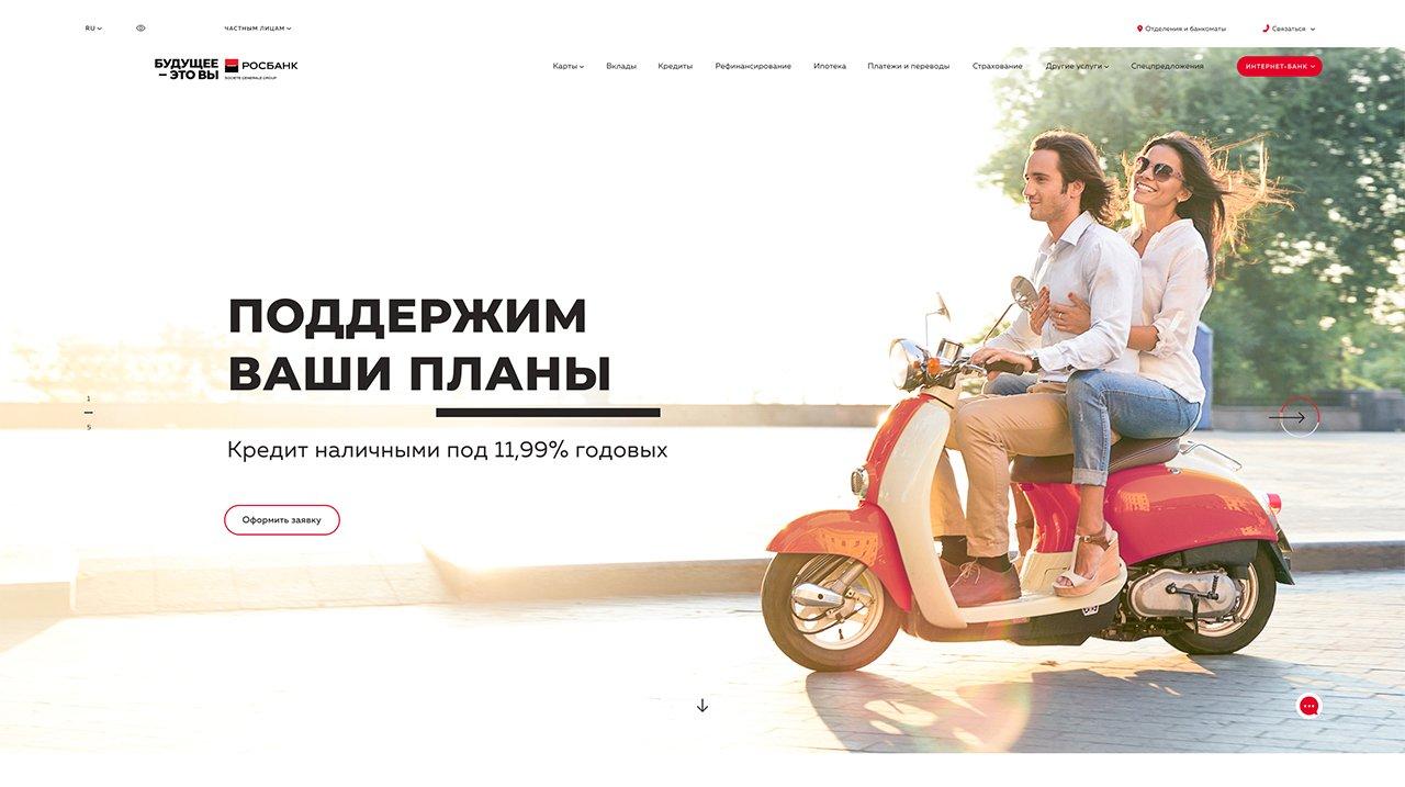 Разработка сайта Росбанка
