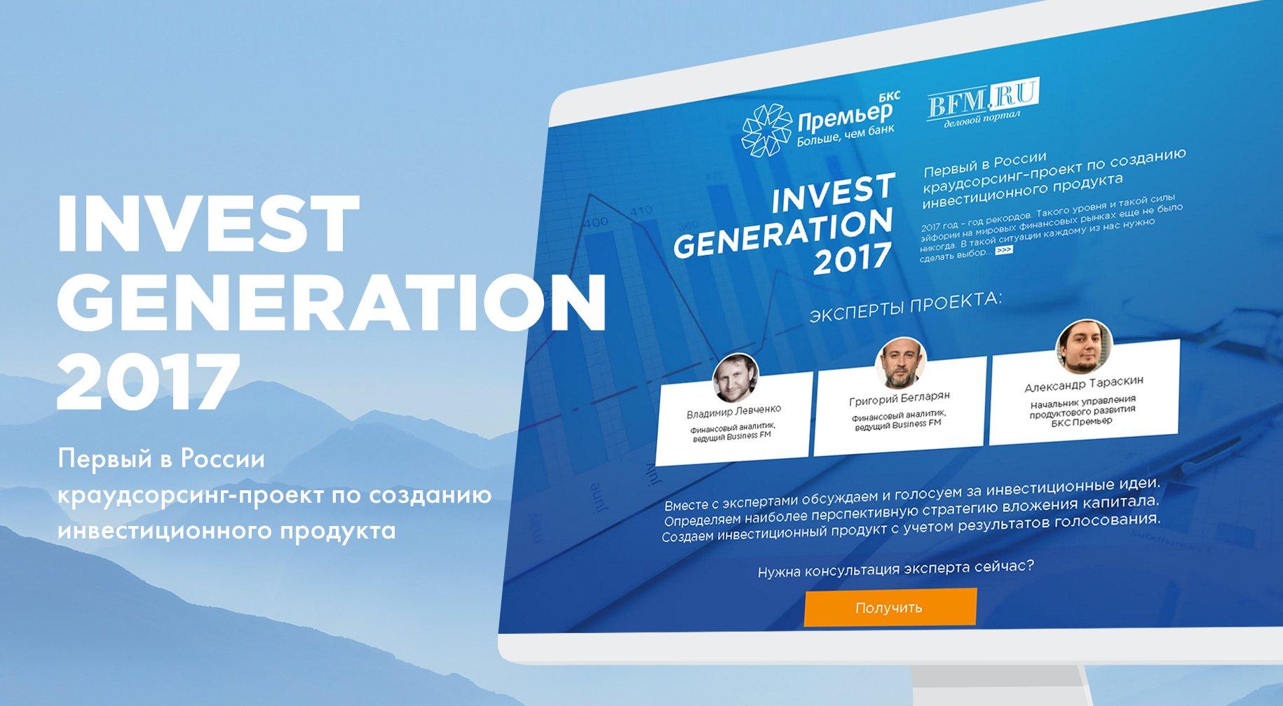 Invest Generation 2017