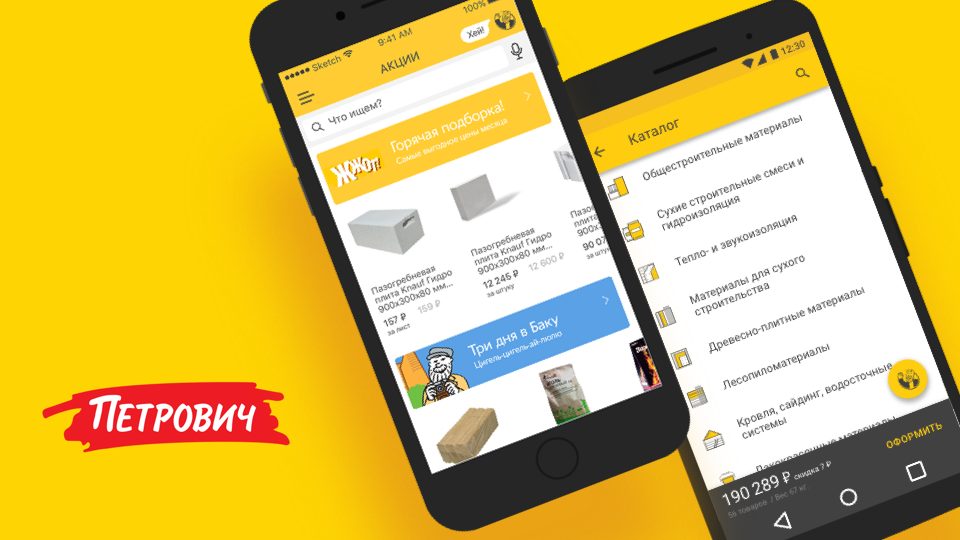 Мобильное приложение «Петрович»