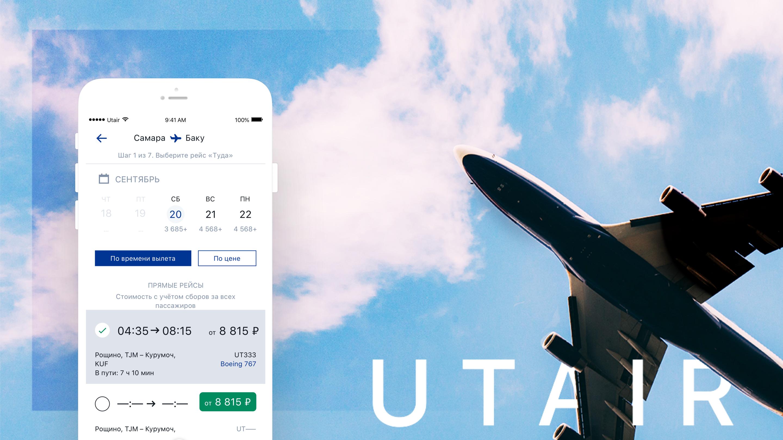 Utair — по-прежнему лучшее авиаприложение в мире