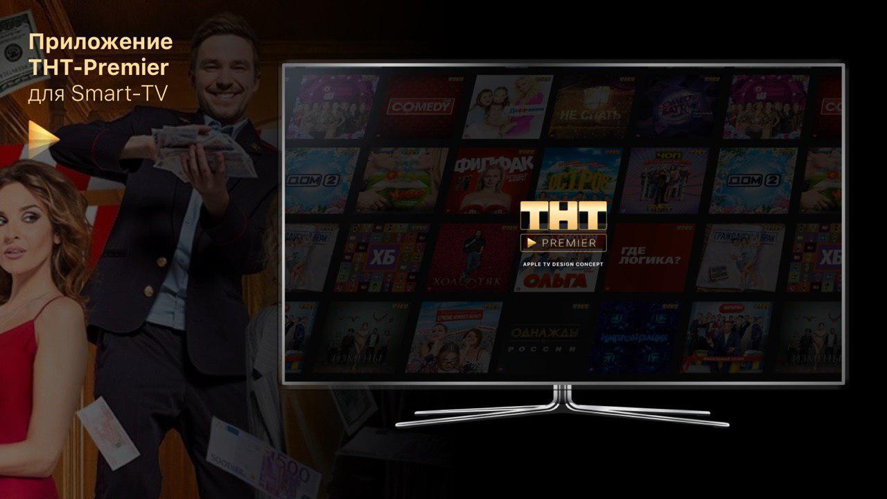 Приложение THT-Premier