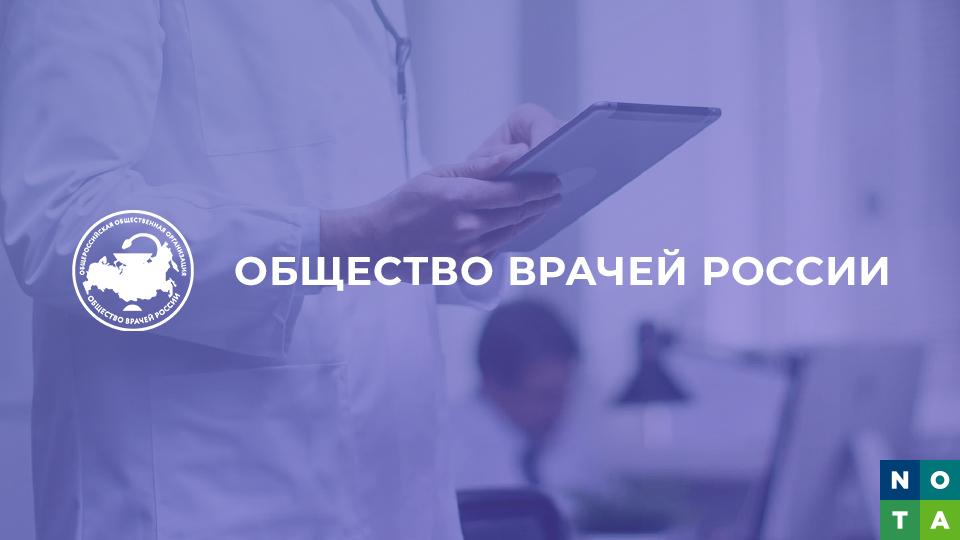 Разработка первой электронной платформы сообщества для Общества врачей России
