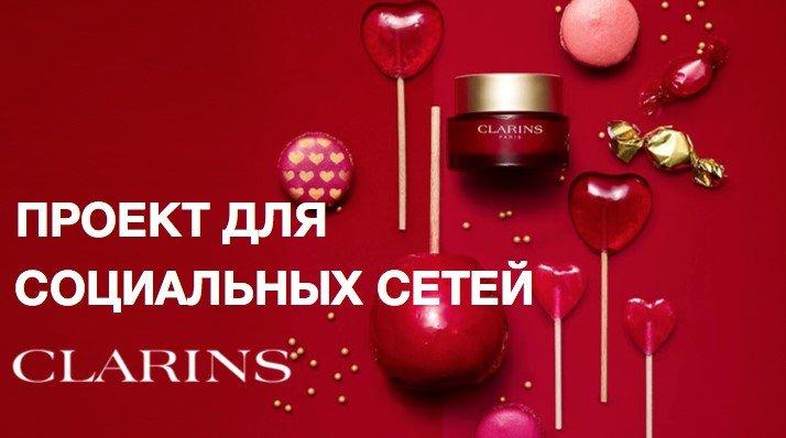 Продвижение интернет-магазина Clarins.ru в социальных сетях