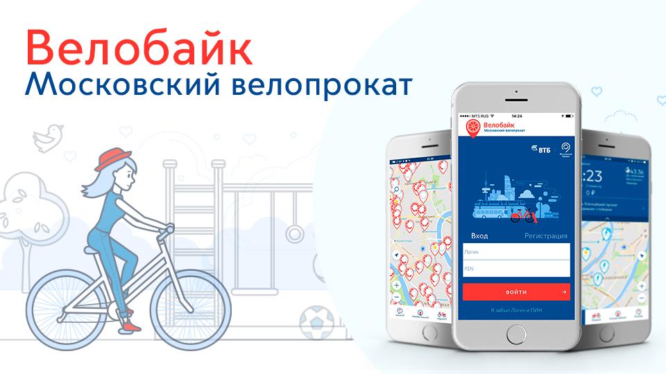 Разработка мобильного приложения «Велобайк»