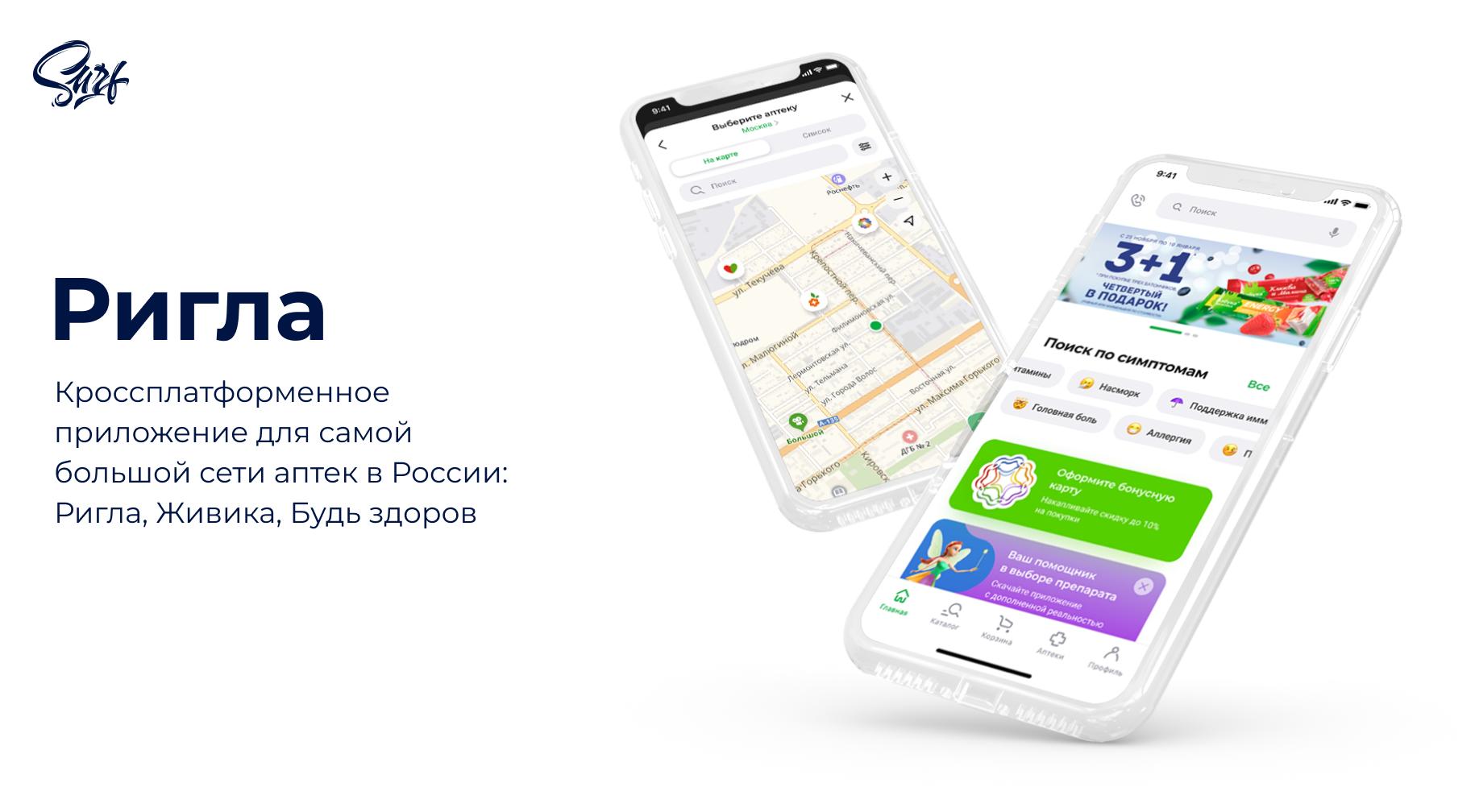 Разработка мобильного приложения «Ригла — аптечная сеть»