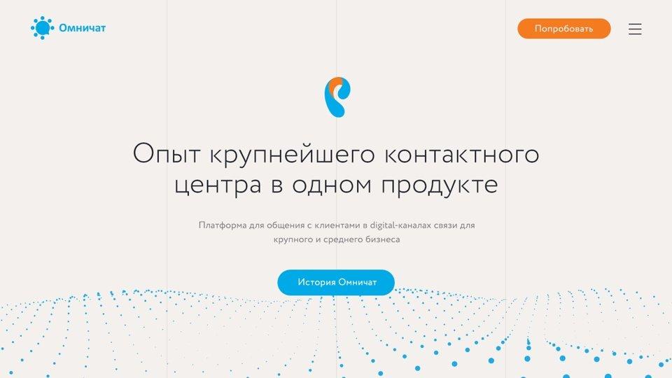 Сайт-презентация омничата Ростелекома