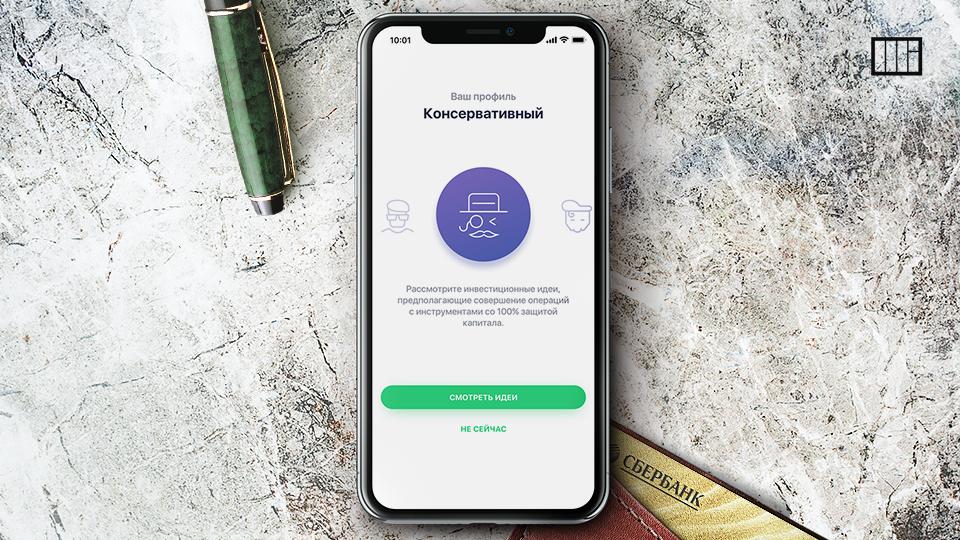 Мобильное приложение «Сбербанк Инвестор»