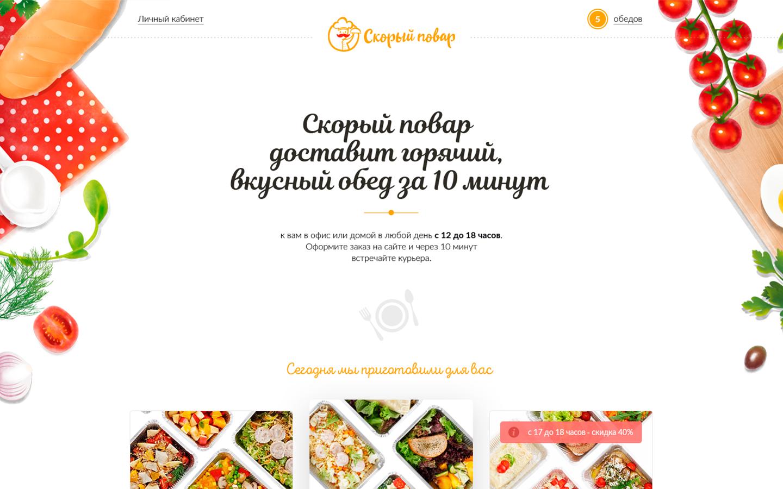 Сайт сервиса доставки обедов «Скорый повар»
