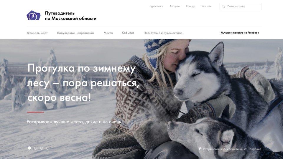 Туристический портал Московской области