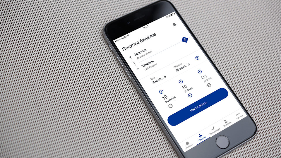 Разработка мобильного приложения UTair