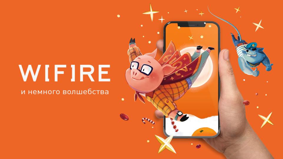 Разработка AR-приложения Wifire