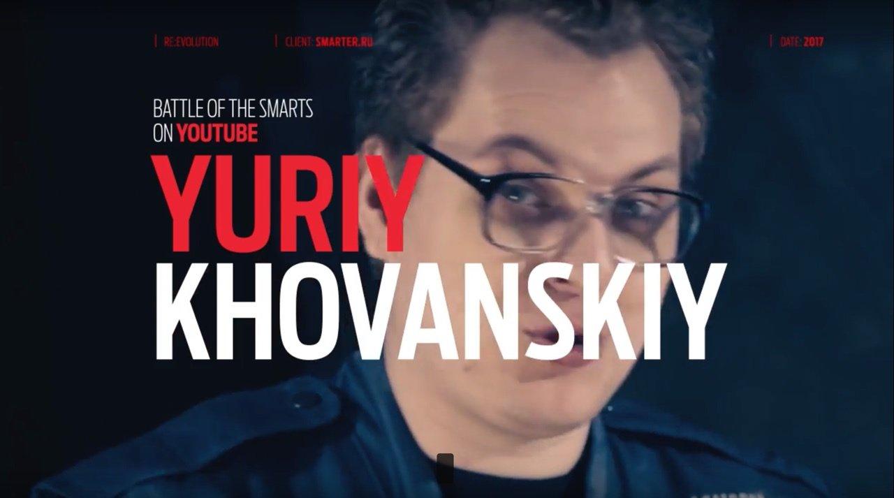 Интеллектуальный версус на канале Юрия Хованского