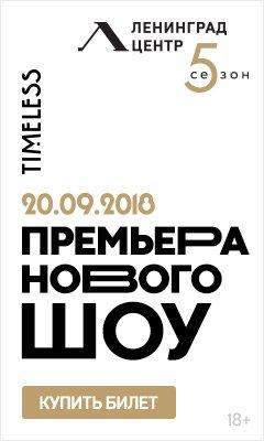 Запуск шоу Timeless с помощью медийной рекламы в Яндекс.Директ