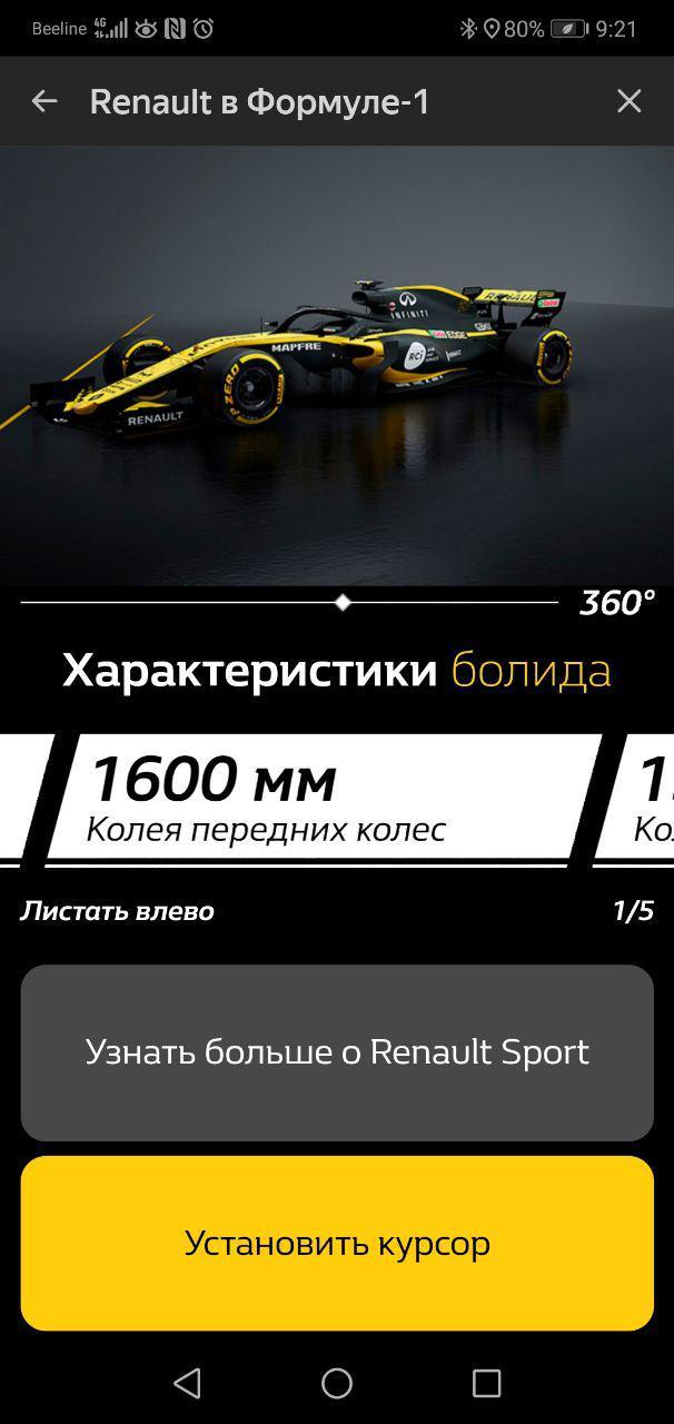 Интеграция Renault F1 в Яндекс.Навигатор
