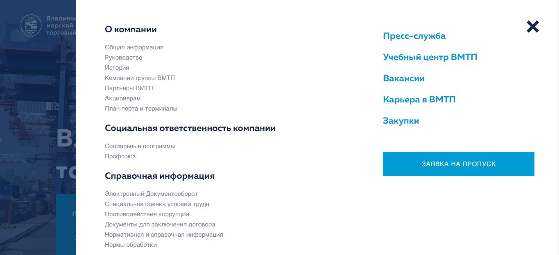 Разработка корпоративного сайта Владивостокского морского торгового порта