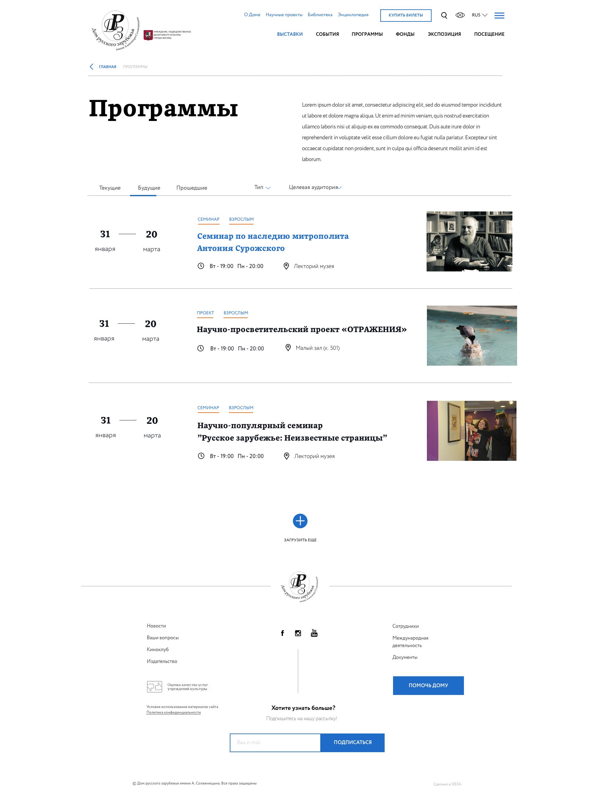 Разработка сайта для Дома русского зарубежья имени Александра Солженицына