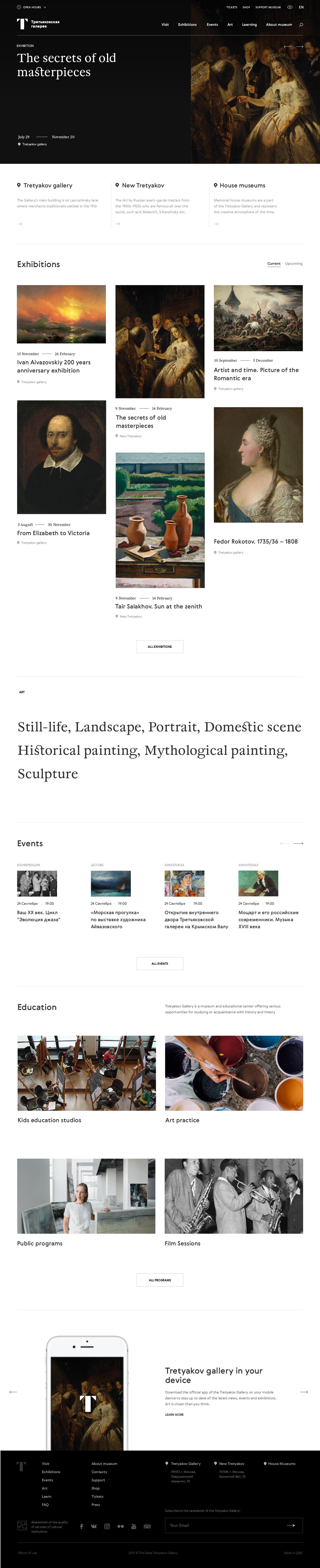Сайт Третьяковской галереи