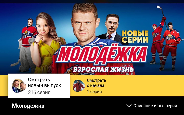СТС-Телеканал — сериалы онлайн