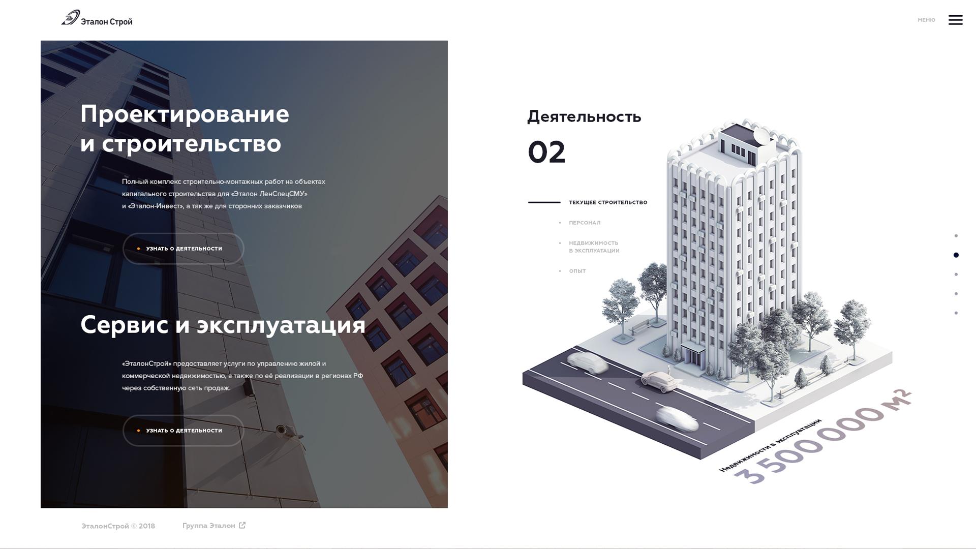 Разработка корпоративного сайта «ЭталонСтрой»