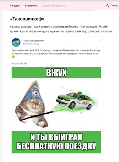 SMM «ТаксовичкоФ» ВКонтакте