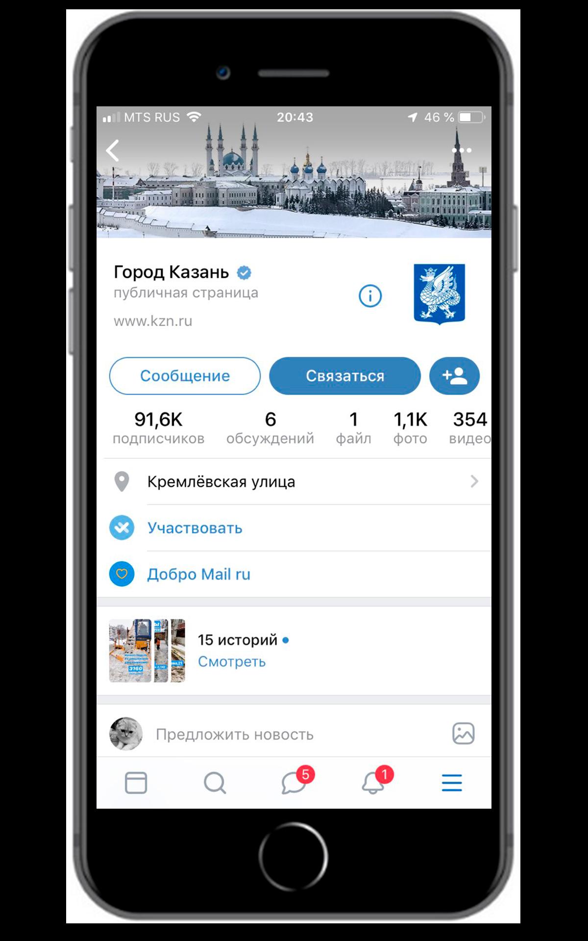 Официальные аккаунты мэрии Казани в социальных медиа