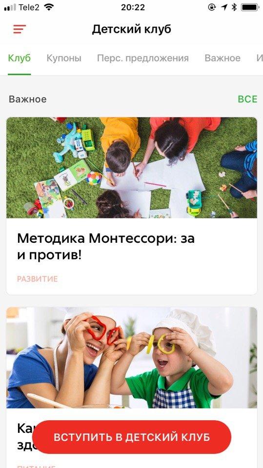 Мобильное приложение «Пятёрочка»