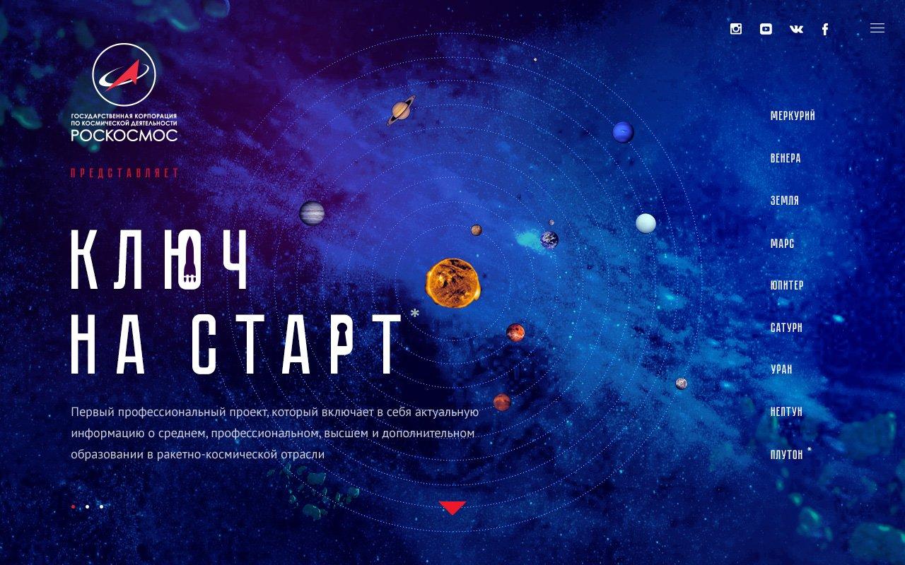 Дизайн и разработка сайта «Ключ на старт» для Роскосмоса