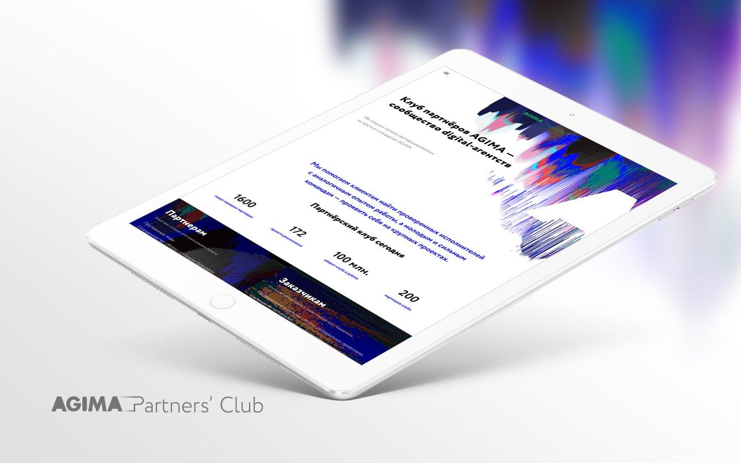 Клуб партнеров AGIMA
