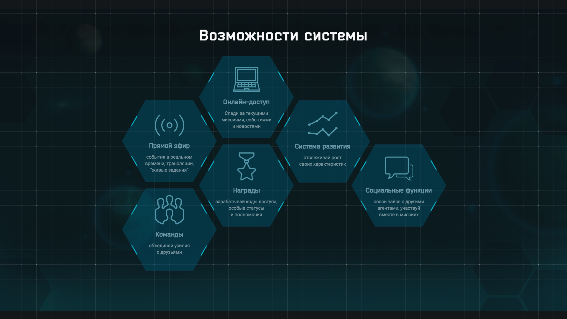 Проектирование и дизайн игровой образовательной платформы «Агенты будущего»