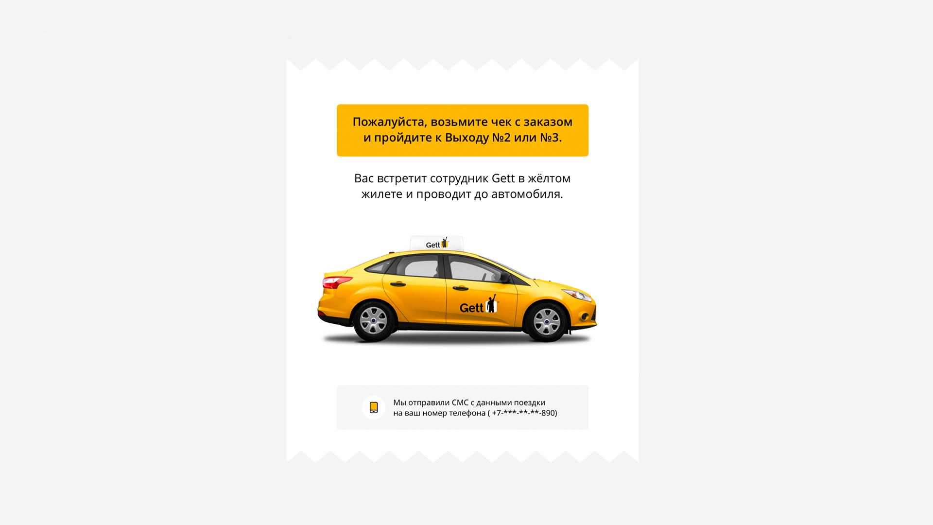 Киоск для заказа такси в аэропорту