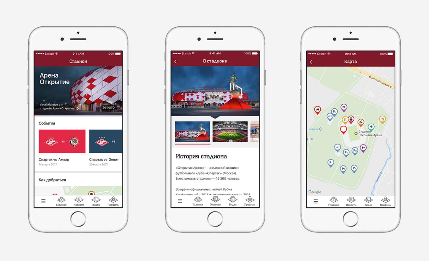 Мобильное приложение для ФК Спартак