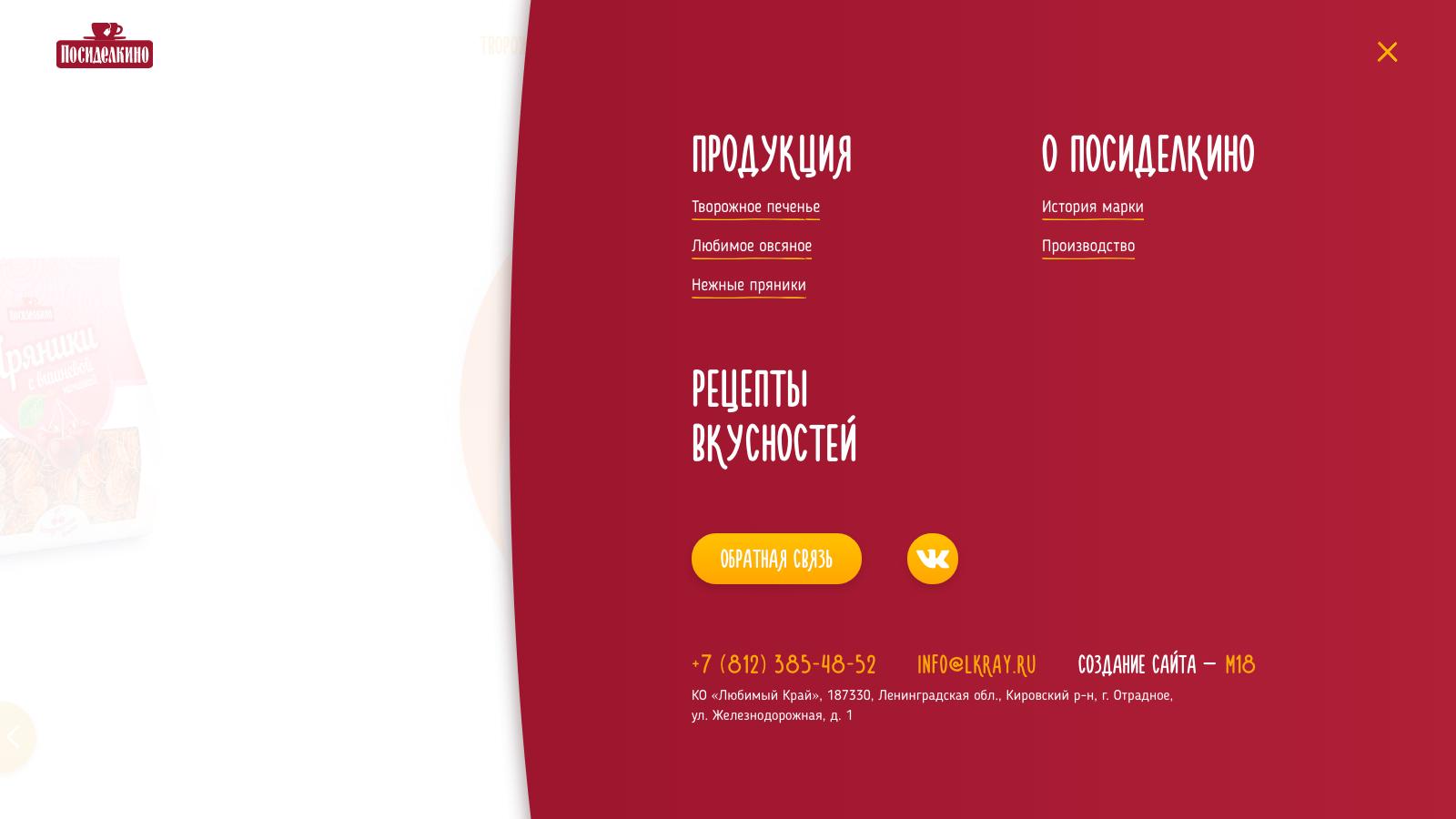 Сайт о продукции «Посиделкино»