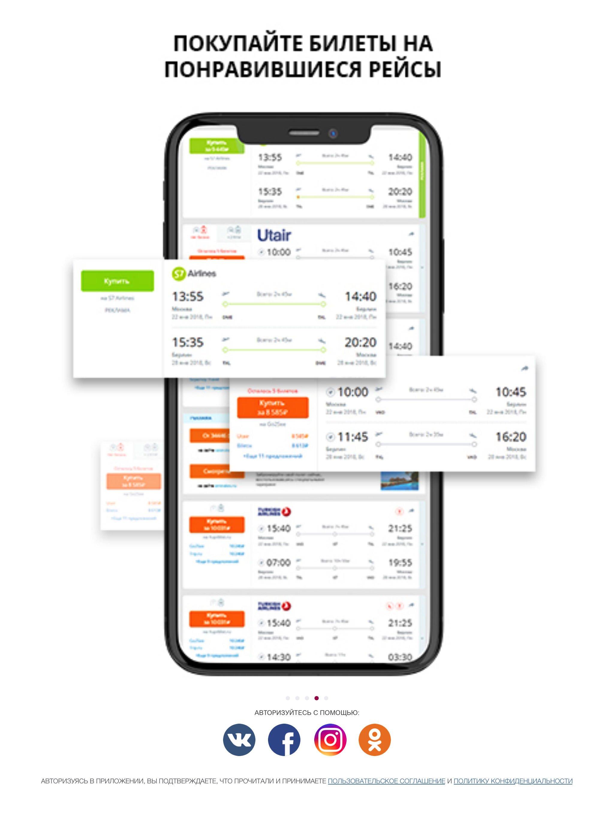 Traveltogether сервис поиска попутчиков на самолет и поезд