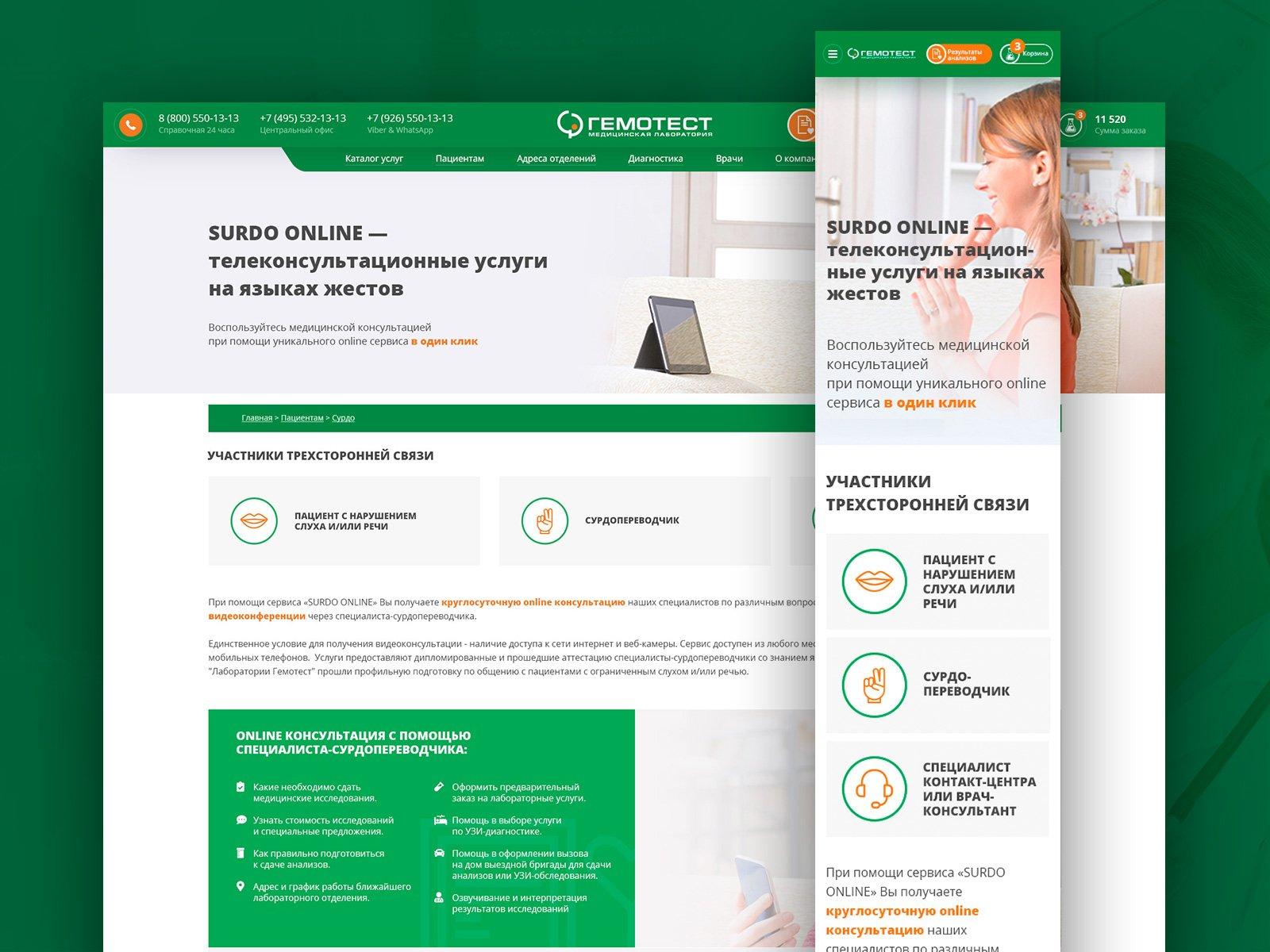 Разработка сайта для медицинской лаборатории «Гемотест»
