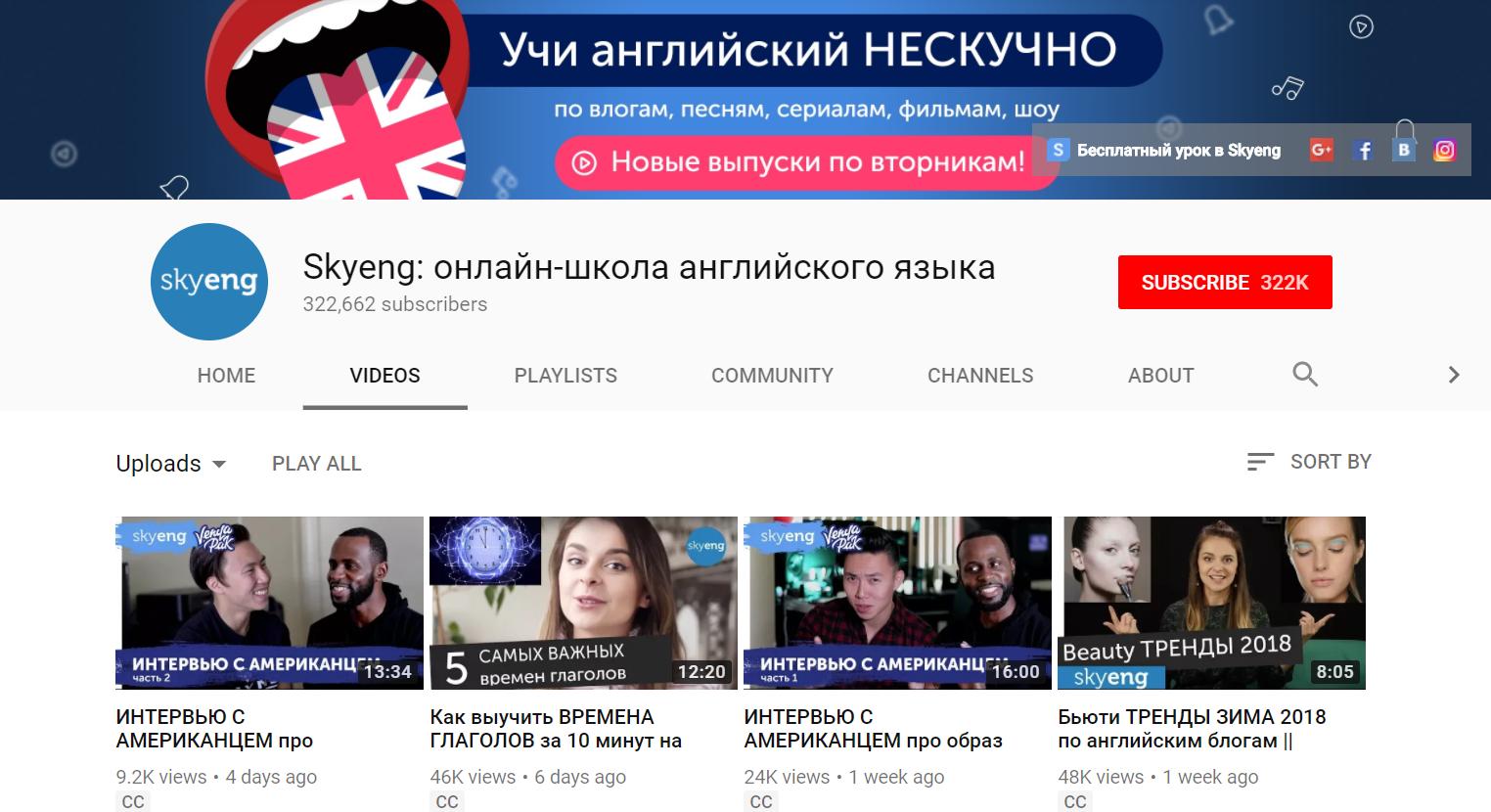 YouTube-канал для изучения английского языка