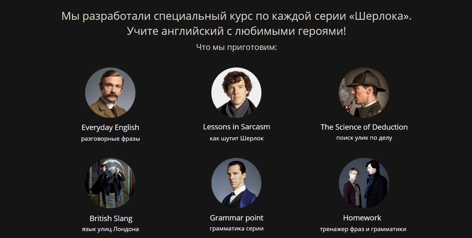 Email-курс «Английский по Шерлоку»
