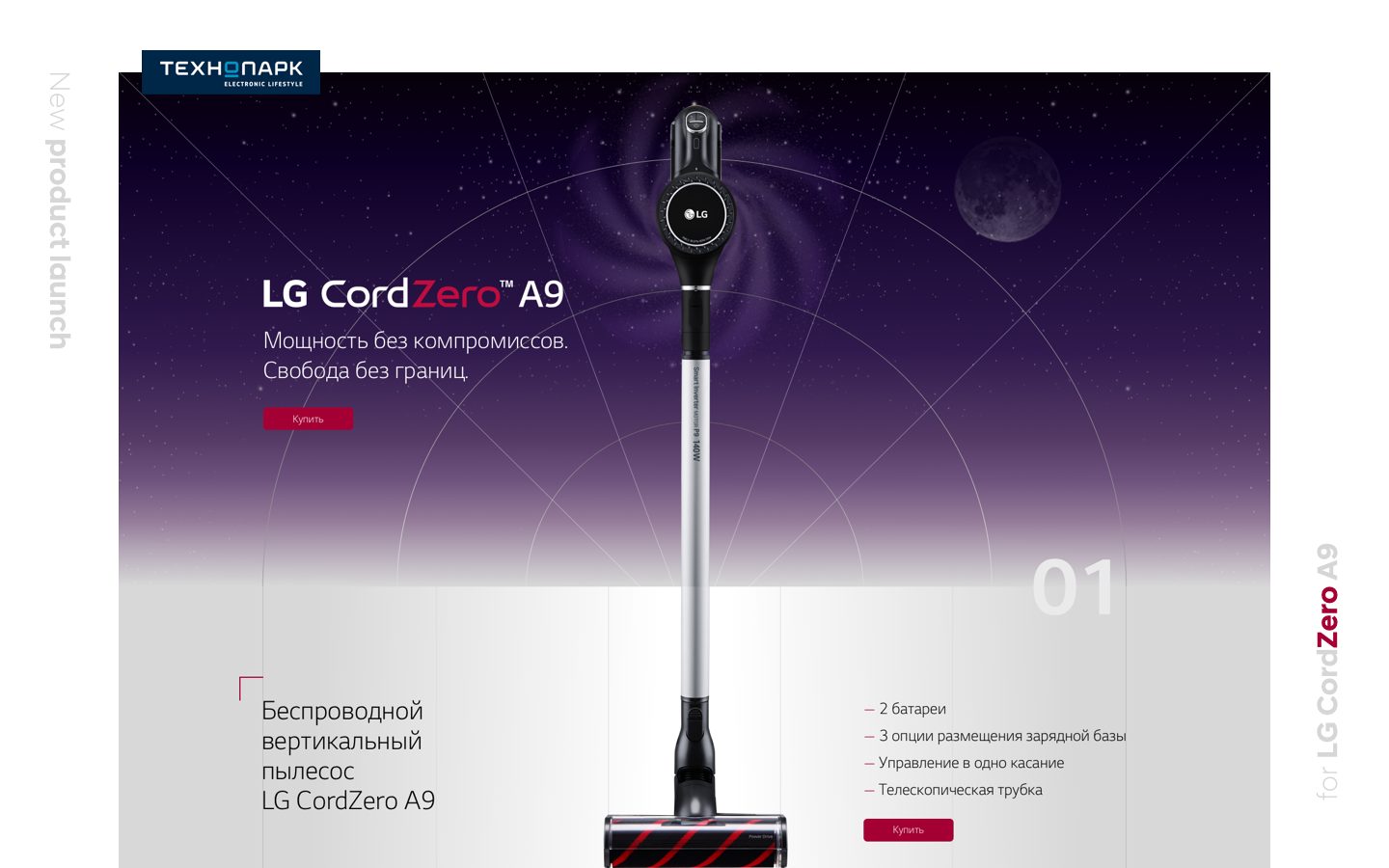 New product launch for LG Cordzero A9
