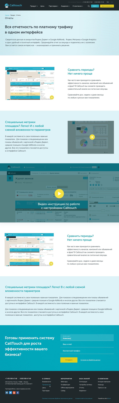 Разработка сайта сервиса кол-трекинга Calltouch
