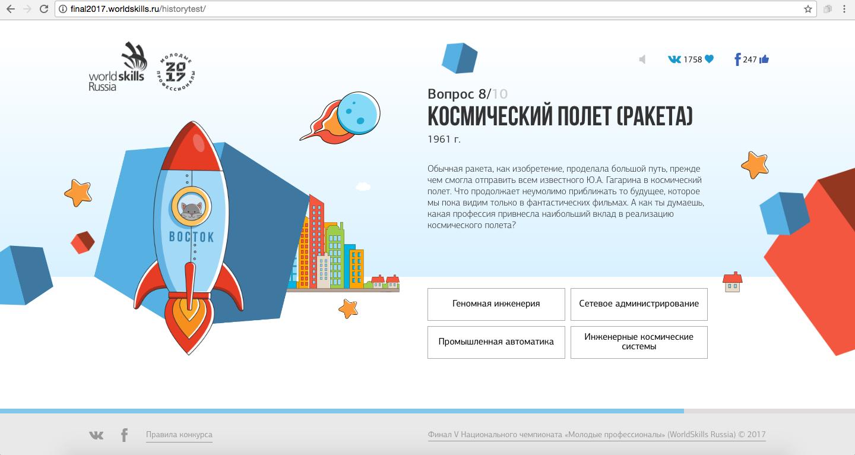 Специальный проект в поддержку V Национального чемпионата WorldSkills Russia