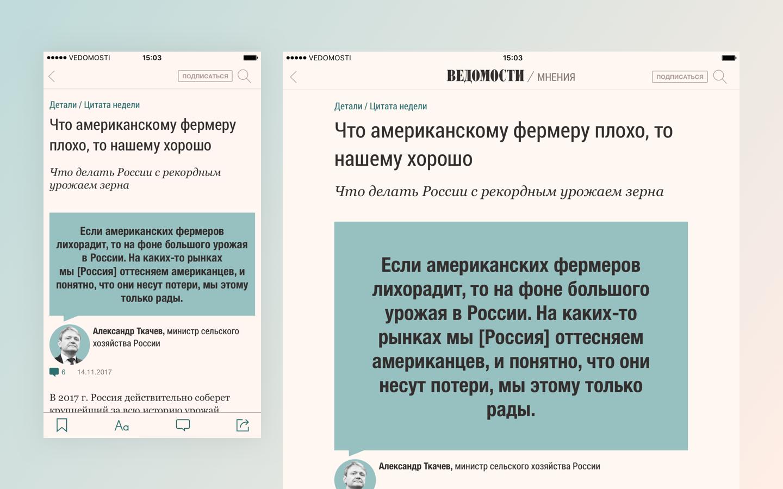 Мобильное приложение «Ведомости» для iOS и Android