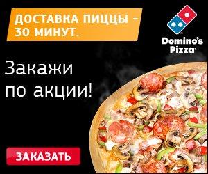 Продвижение бренда Domino's Pizza