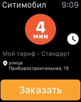 Приложение «Ситимобил» для Apple Watch