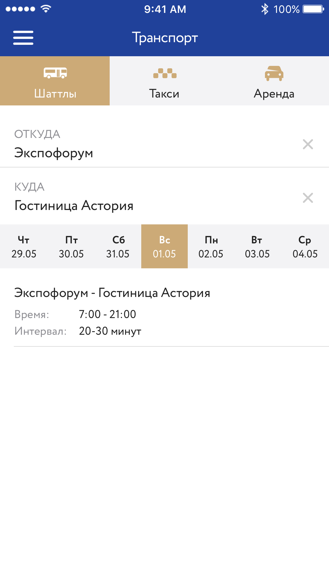 Мобильное приложение ПМЭФ-2017