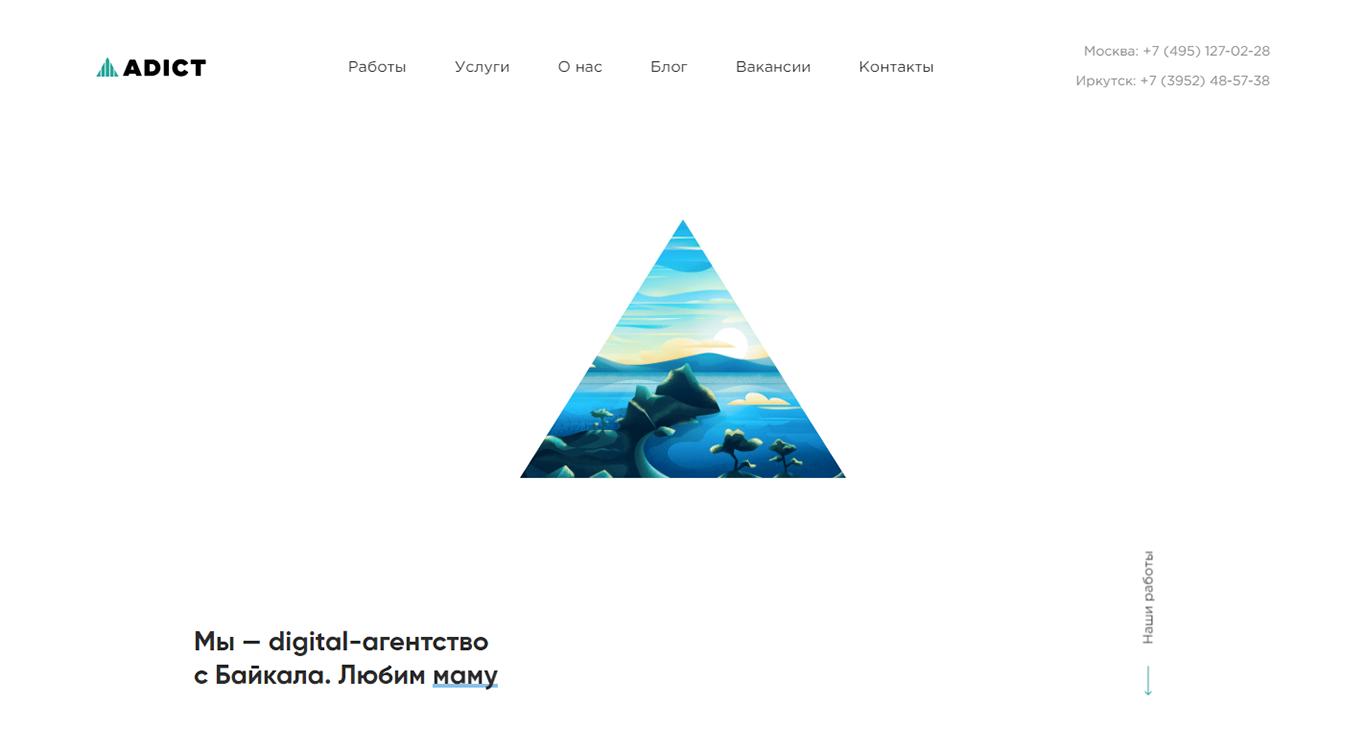 Дизайн и разработка сайта digital-агентства с Байкала