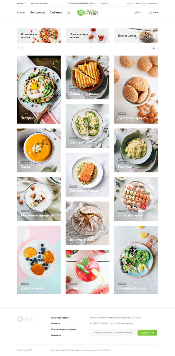 Разработка сервиса доставки готовых блюд, сайта и приложения «АВ Экспресс Меню»