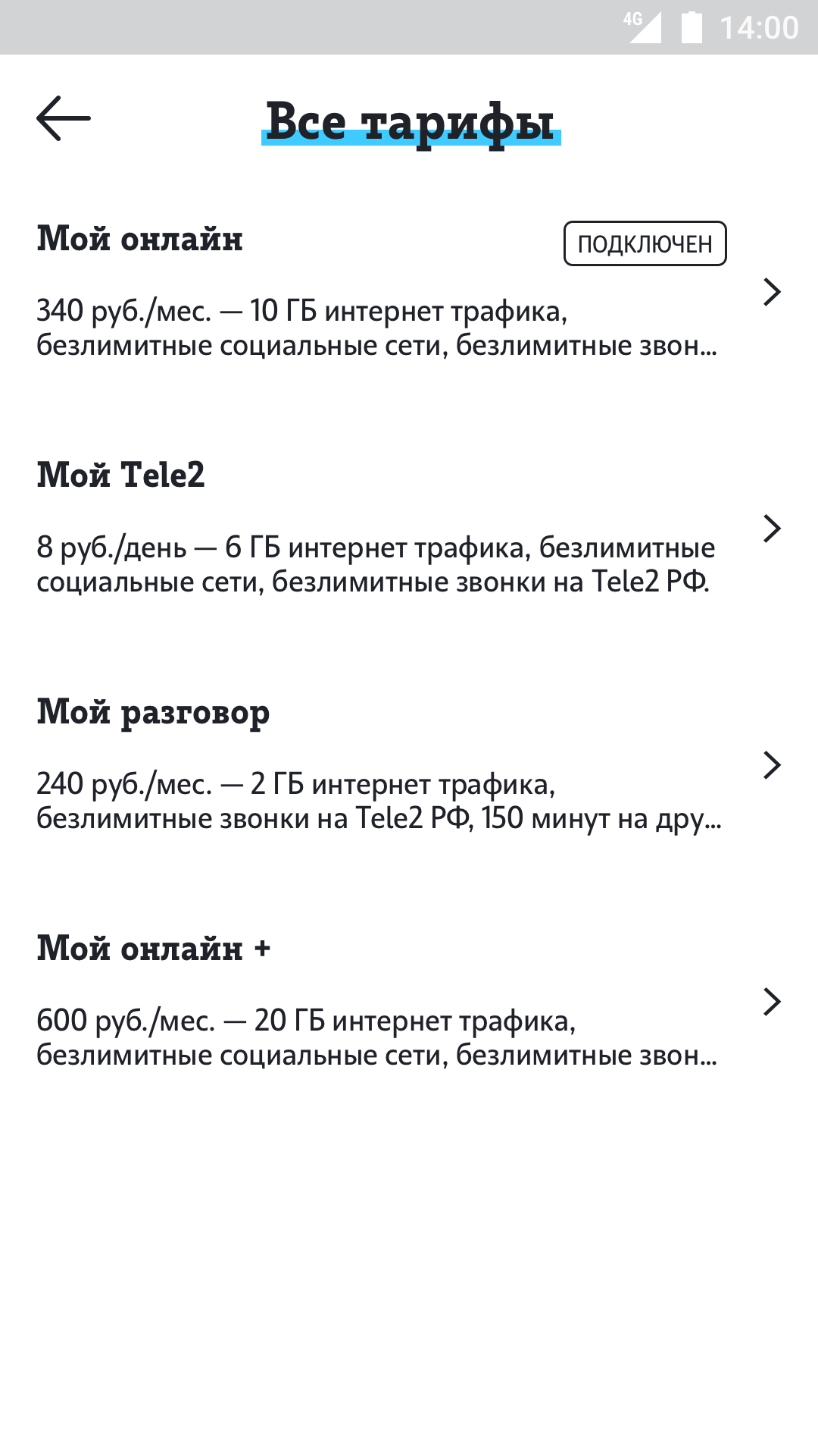 Мобильное приложение «Мой Tele2» для iOS и Android